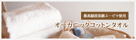 最高級超長綿スピーマ使用 オーガニックコットンタオル