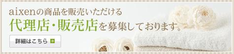 aixenの商品を販売いただける代理店・販売店を募集しております。