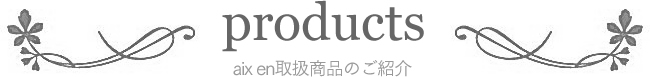 products|aix en取扱商品のご紹介