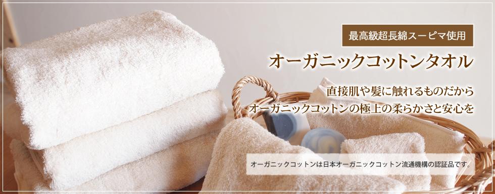 最高級超長綿スーピマ使用 オーガニックコットンタオル 直接肌や髪に触れるものだからオーガニックコットンの極上の柔らかさと安心を